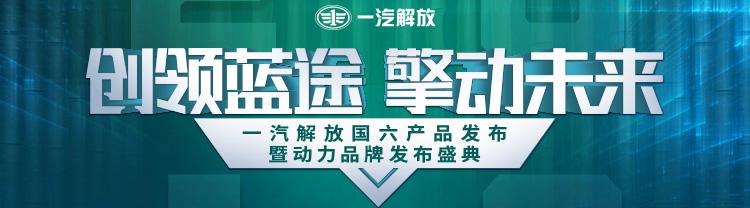 [直播]一汽解放国六产品发布暨动力品牌发布盛典