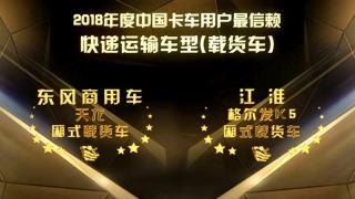 2018年度中国卡车用户最信赖快递运输车型