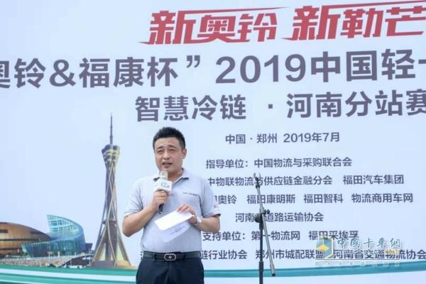 福田奥铃事业部营销副总裁、营销公司总经理王玉刚致辞
