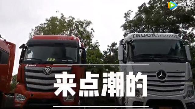 来点潮的!福康X12-510版欧曼气场不输奔驰卡车