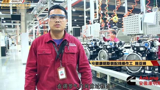 安徽康明斯装配线操作工---陈亚峰为品质代言
