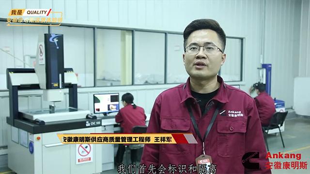 安徽康明斯供应商质量管理工程师---王祥军为品质代言