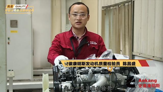 安徽康明斯发动机质量检验员---陈昌盛为安徽康明斯品质代言