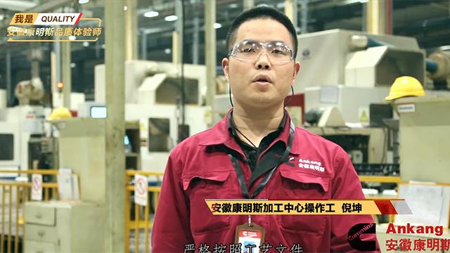 安徽康明斯加工中心操作工---倪坤为品质代言