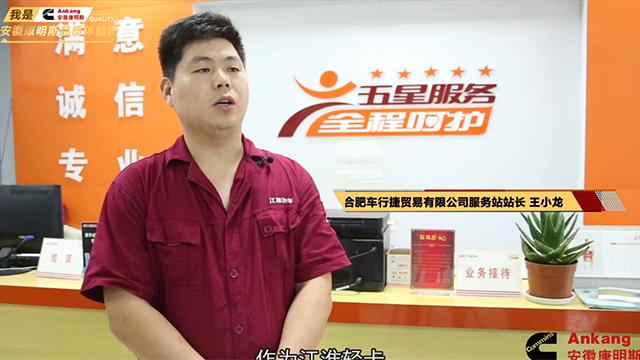 安徽康明斯服务商---王小龙为安徽康明斯品质代言