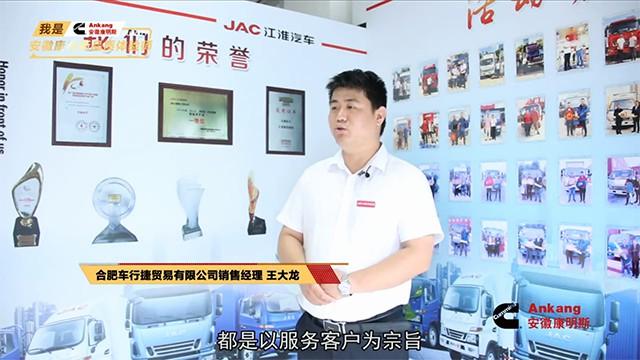 安徽康明斯销售经理---王大龙为安徽康明斯品质代言