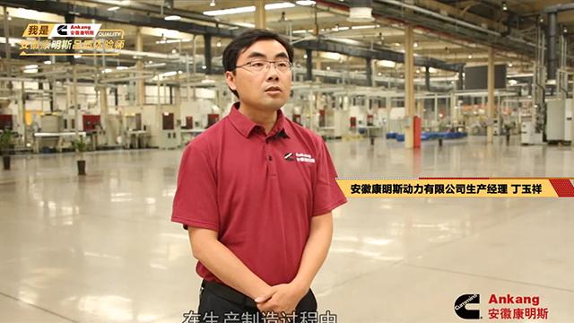 安徽康明斯生产经理---丁玉祥为安徽康明斯品质代言
