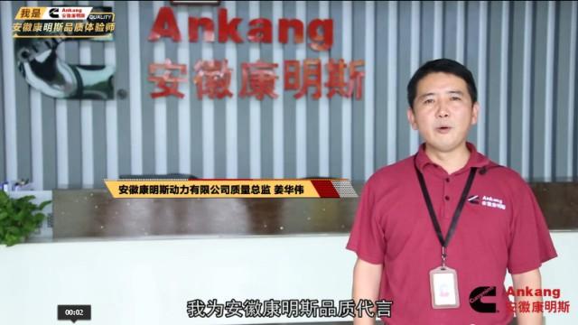 安徽康明斯质量总监---姜华伟为安徽康明斯品质代言