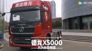 只为标载运输 陕汽德龙X5000全新发布