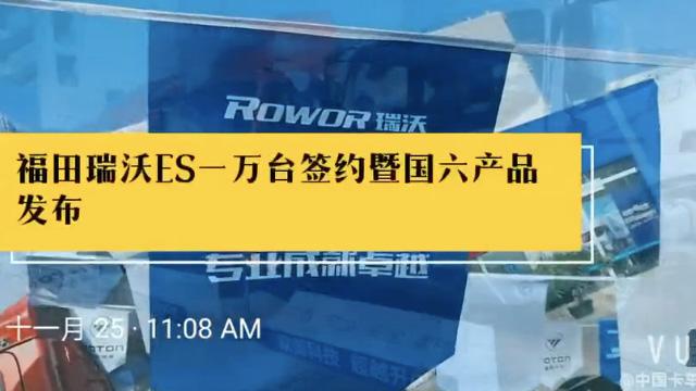 福田瑞沃ES10000台交车 国VI产品羊城首发