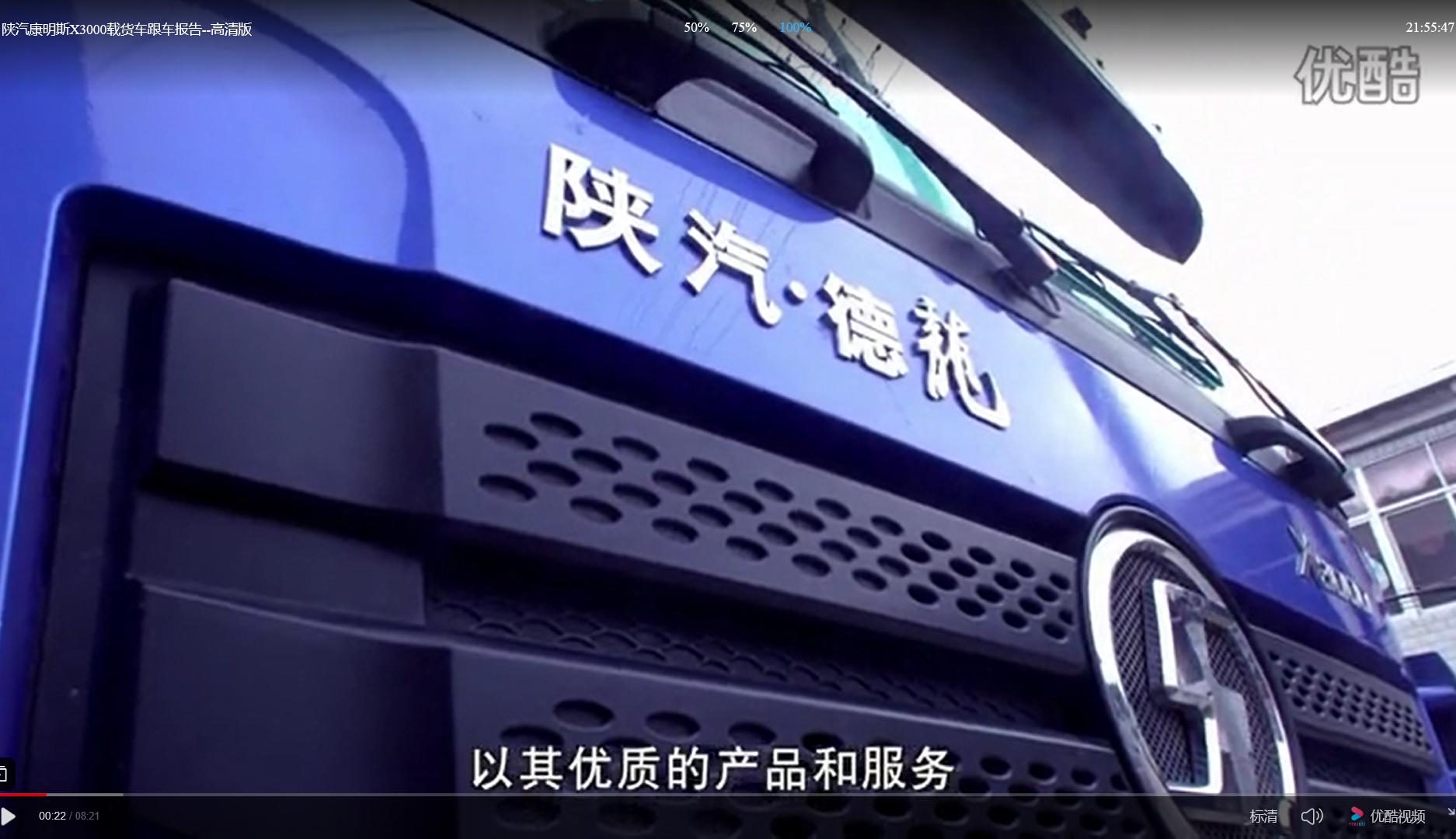 陕汽康明斯X3000载货车跟车报告