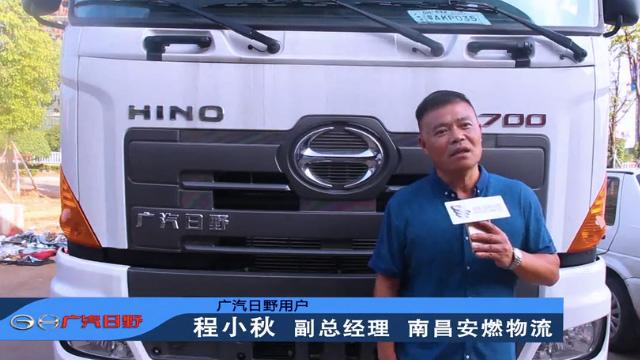听见信赖的声音 广汽日野危运版牵引车用户实评