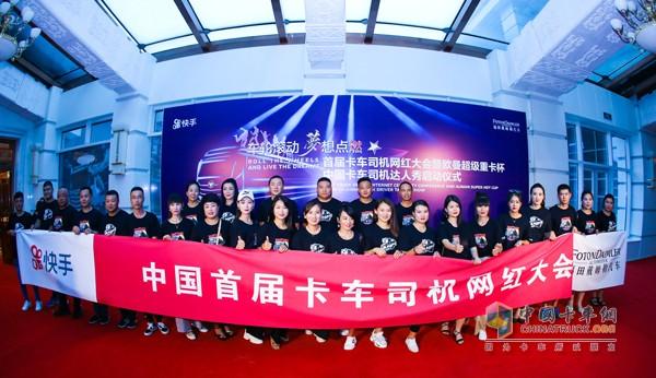 中国首届卡车司机网红大会