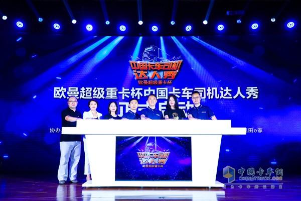 欧曼超级重卡杯中国卡车司机达人秀正式启动