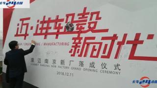 [卡车24小时]2018迈·进轮毂新时代 康迈南京新工厂落成