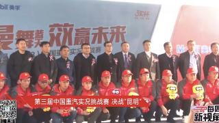 [每周新视角]第三届中国重汽实况挑战赛 收官之战