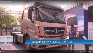 [2016北京车展]北奔重型汽车展台的别样精彩