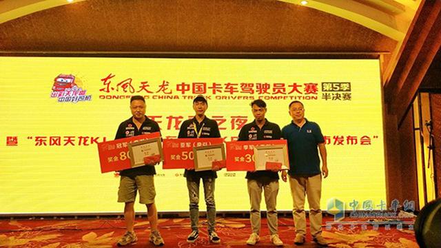 东风天龙中国卡车驾驶员大赛第五季半决赛