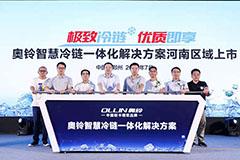 奥铃智慧冷链一体化解决方案登陆河南 新勒芒赛鏖战郑州