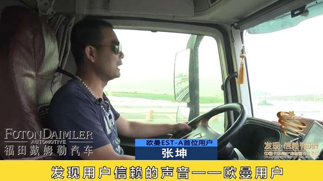 发现信赖-福田欧曼用户张坤