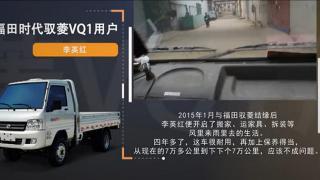 福田时代驭菱VQ1用户李英红