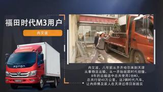 福田时代M3用户