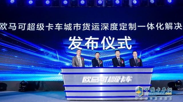 福田欧马可S系列超级卡车国六产品批量上市