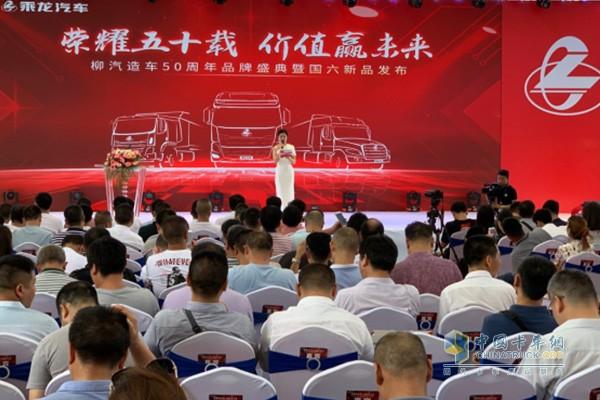 乘龙汽车国六新品发布暨实况运营赛正式启动?