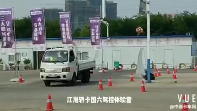 江淮轿卡国六驾控体验营