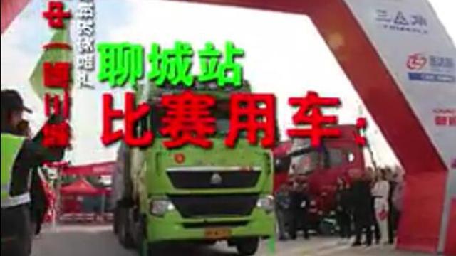 第三届中国重汽曼技术产品实况挑战赛