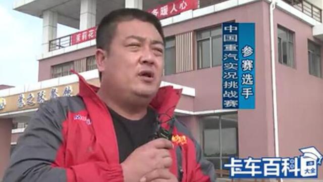 中国重汽实况挑战赛