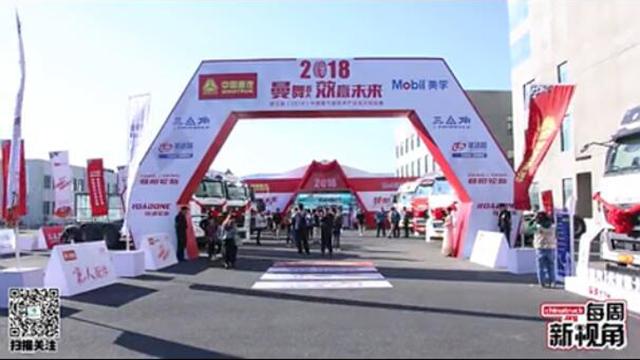 每周新视角—中国重汽实况挑战赛