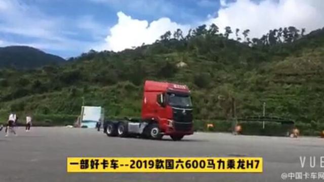 一部好卡车—2019款国六600马力乘龙H7