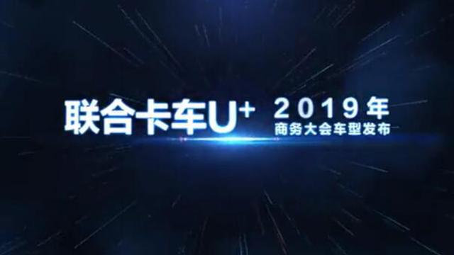 中集联合卡车U+2019年商务大会车型发布