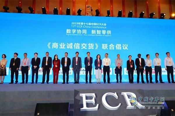 G7参加2019年第十七届中国ECR大会
