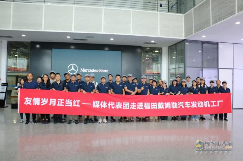 媒体代表参观福田戴姆勒汽车发动机工厂