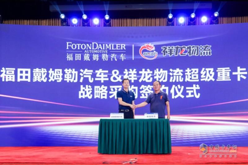 福田戴姆勒汽车营销公司总经理崔士朋与祥龙物流资产管理部部长沈建平签订战略采购协议
