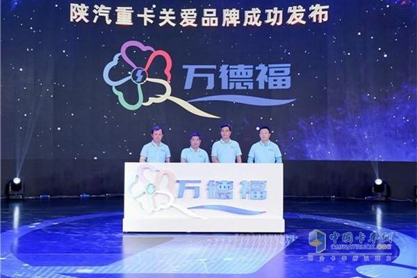 陕汽重卡关爱品牌万德福成功发布