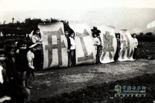 四川汽车制造厂(上汽红岩前身)破土动工