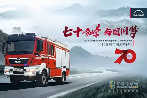 曼恩中国消防巡检