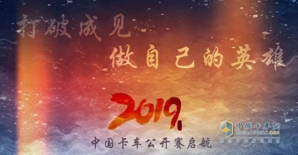 2019中国卡车公开赛启航