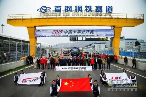 中国卡车公开赛赛道