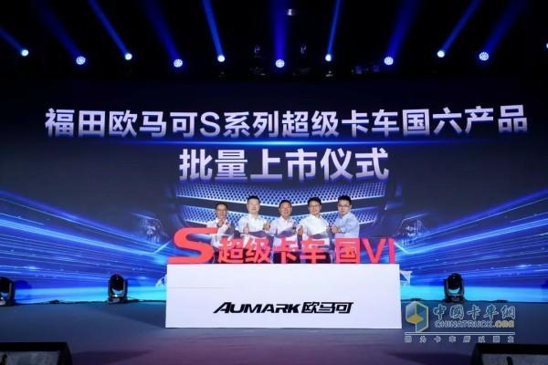 福田欧马可S系列超级卡车国六产品批量上市仪式