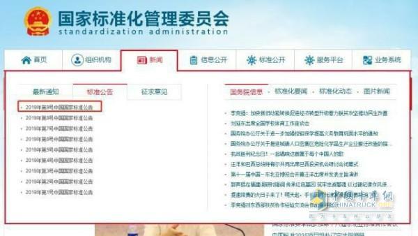2019年第9号中国国家标准公告