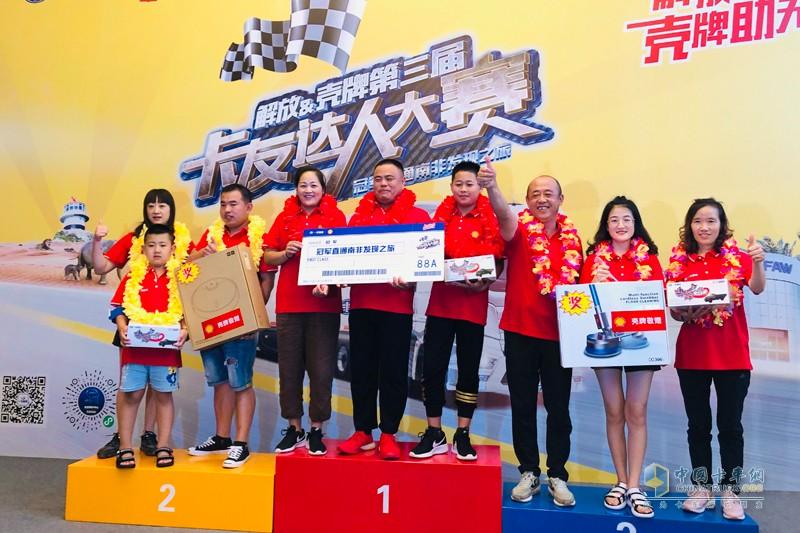 最終,來自江蘇徐州的王永強家庭獲得了比賽冠軍,夫妻將同赴南非體驗發現之旅。