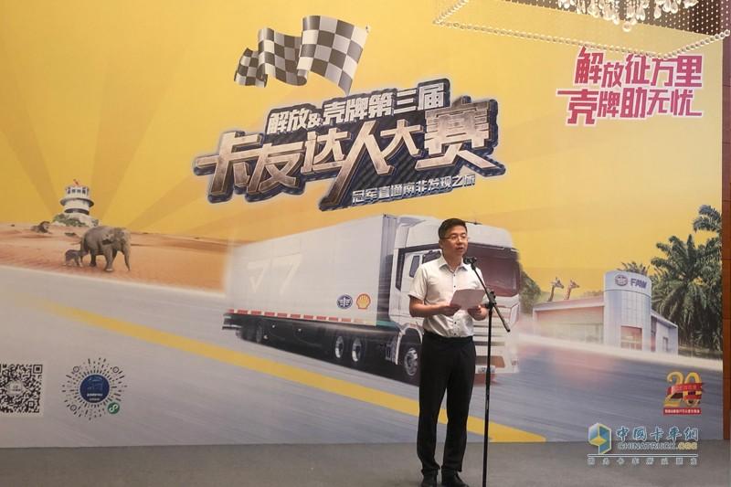 一汽解放汽车销售有限公司市场部部长李白先生