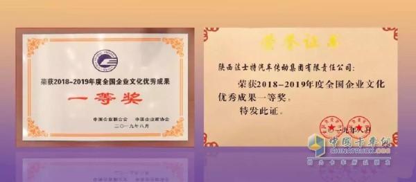 """法士特""""效能文化""""荣获2018—2019年度""""全国企业文化优秀成果奖""""一等奖"""