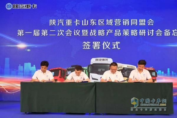陕汽重卡山东营销同盟会签署仪式