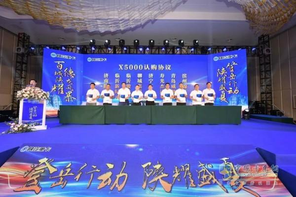 陕汽德龙X5000认购协议