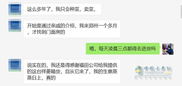 刘享贤师傅与记者聊天部分截图,表达了对祥菱物流之星的感谢